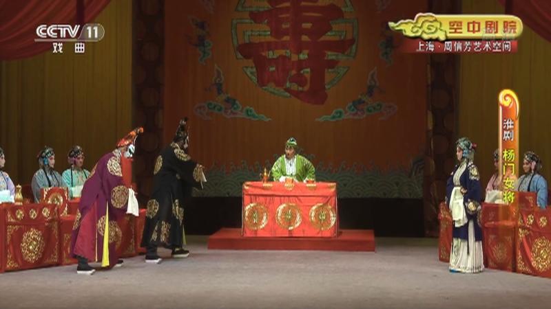 淮剧杨门女将全场戏 主演:顾芯瑜 陈欣 CCTV空中剧院 20210106
