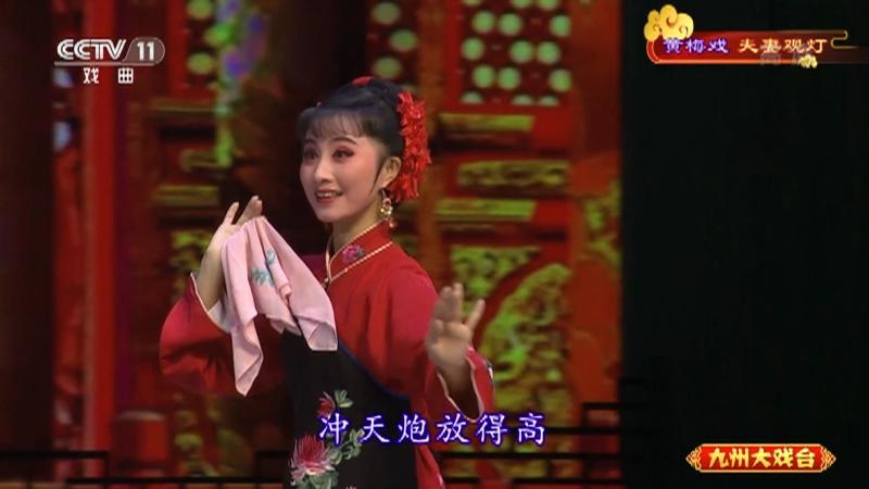 黄梅戏夫妻观灯 主演:虞文兵 候婷婷 九州大戏台 20210109
