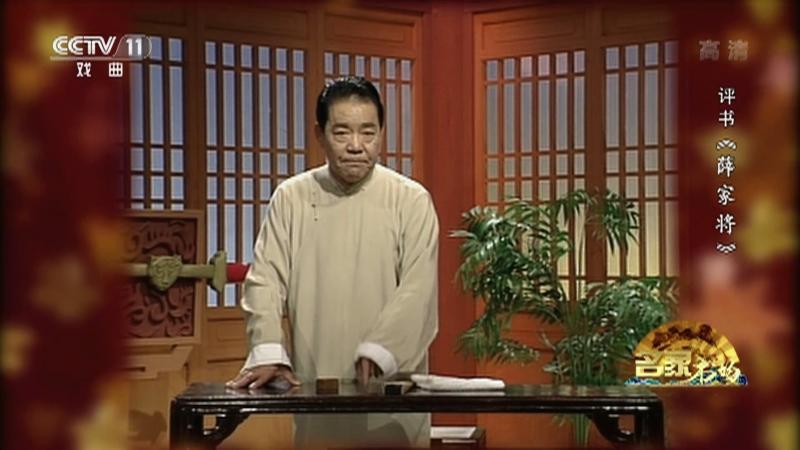 评书薛家将(第五十二回) 演播:单田芳 名家书场 20210114