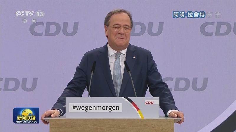 阿明·拉舍特当选德国执政党主席