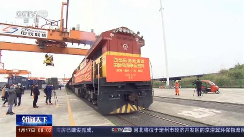 """[朝闻天下]""""十三五""""成就巡礼 铁路货运量周转量双双位居世界第一央视网2021年01月17日08:21"""