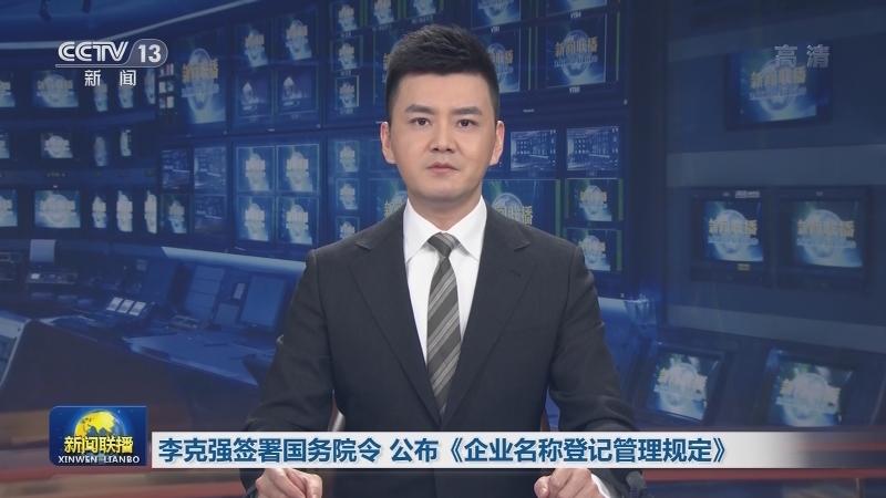 李克强签署国务院令 公布《企业名称登记管理规定》
