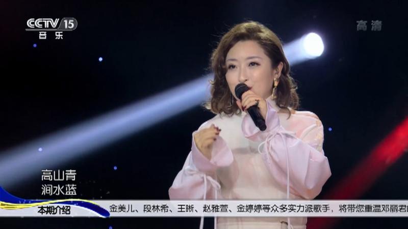 """《乐享汇》 20210121 """"爱的致意""""演唱会"""
