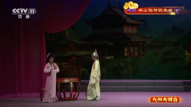 越剧梁山伯与祝英台(下) 主演:方伶俐 王健 九州大戏台 20210131