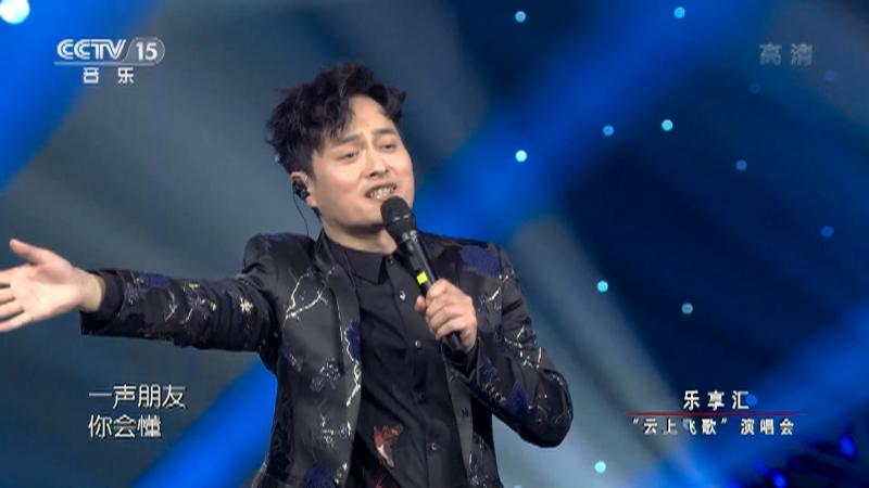 """《乐享汇》 20210202 """"云上飞歌""""演唱会"""