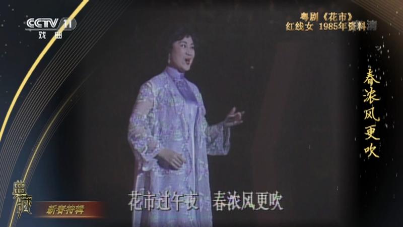 粤剧花市 演唱:红线女 典藏