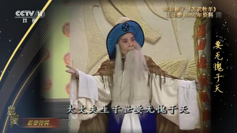 河北梆子苏武牧羊 演唱:王玉磬 典藏