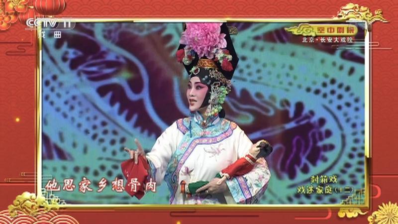 河北梆子四郎探母选段 表演:王洪玲 侯宇 CCTV空中剧院
