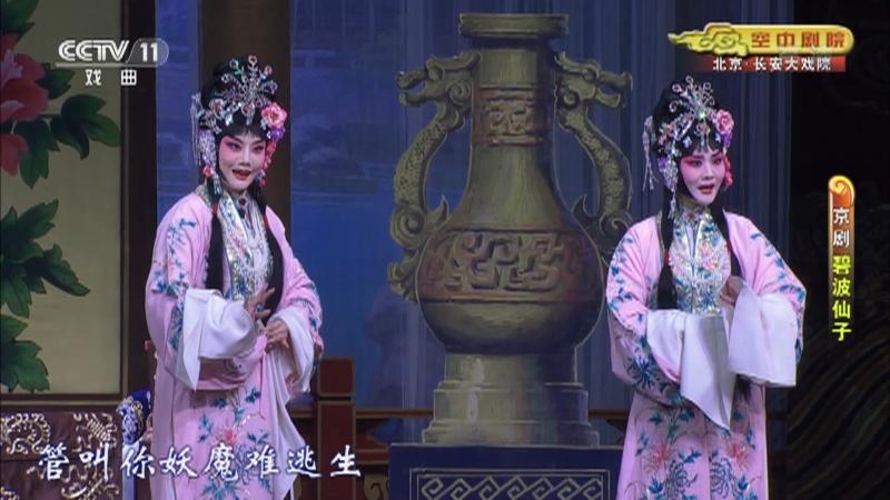 京剧碧波仙子 主演:朱虹 包飞 CCTV空中剧院 20210301