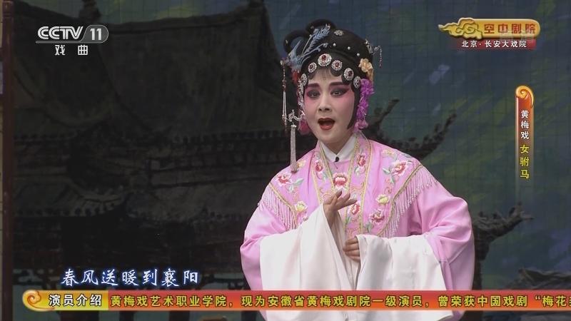 黄梅戏女驸马全集 主演:孙娟 吴亚玲 蒋建国 CCTV空中剧院 20210303