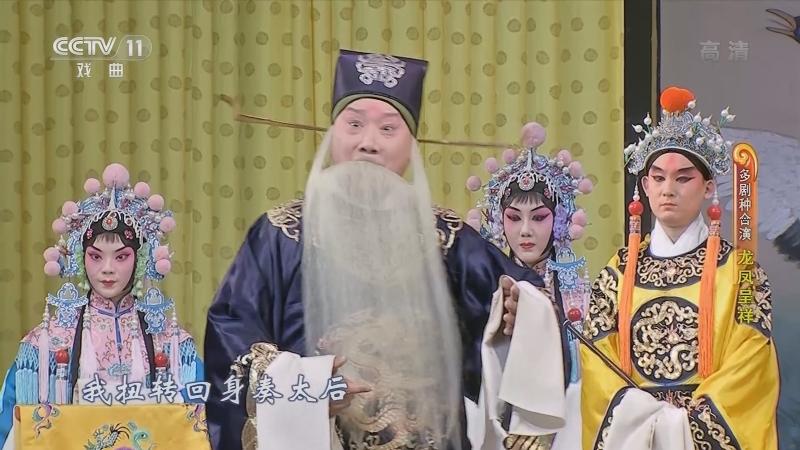 多剧种合演龙凤呈祥 主演:刘宸 刘朝云 武红霞 朱强 CCTV空中剧院 20210303