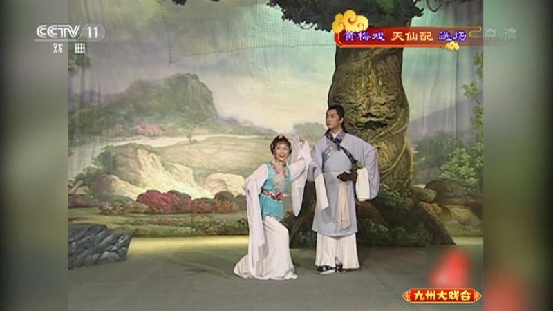 �S梅�蛱煜膳溥x�� 主演:��小萍 ���平 九州大�蚺_ 20210312