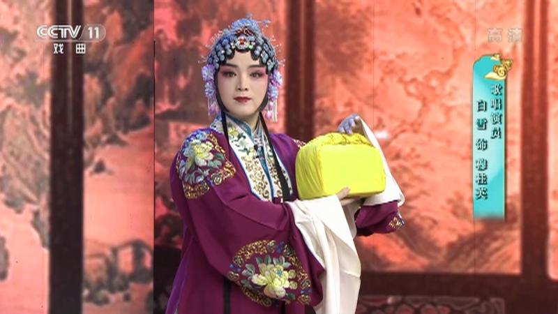 京剧穆桂英挂帅选段 主演:白雪 梨园闯关我挂帅