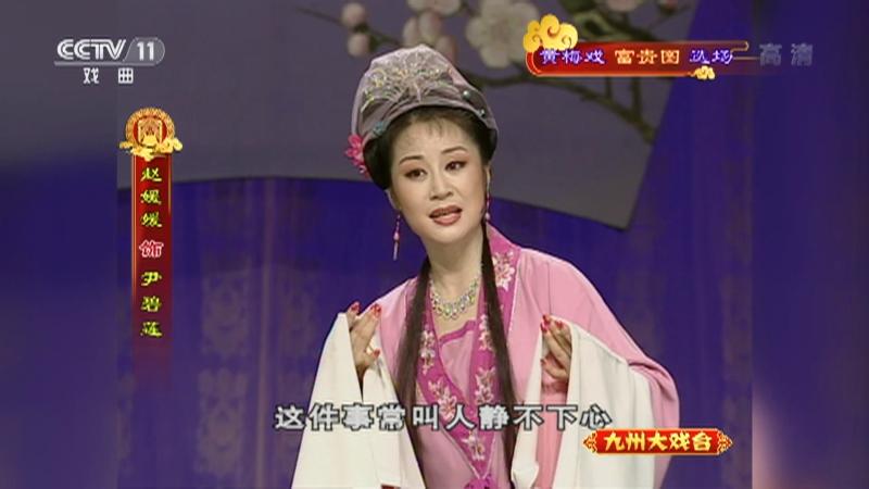 �S梅�蚋毁F�D�x�� 主演:�R自俊 �w媛媛 九州大�蚺_ 20210315
