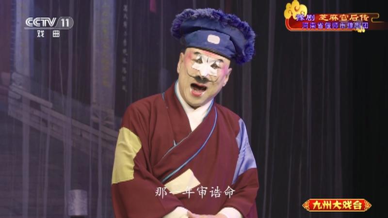 豫�≈ヂ楣俸�� 主演:王��t 霍新霞 王�� 九州大�蚺_ 20210316