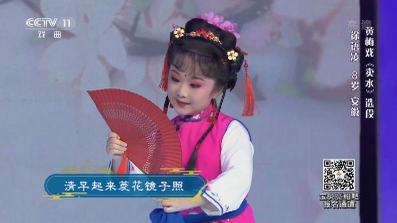 黄梅戏卖水选段 表演:徐语凌 宝贝亮相吧