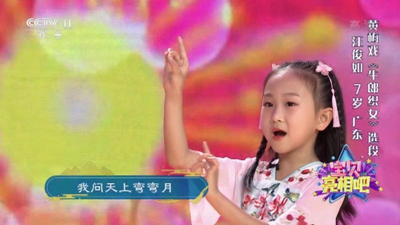 �S梅�蚺@煽�女�x段 表演:汪俊如 ���亮相吧