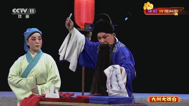 蒲剧河阳知府 主演:岳波 李东海 九州大戏台 20210405