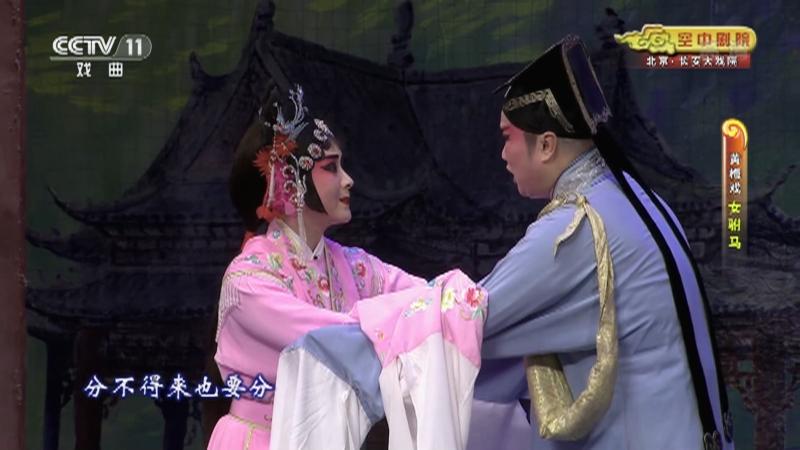 黄梅戏女驸马全场戏 主演:孙娟 吴亚玲 蒋建国 CCTV空中剧院 20210405