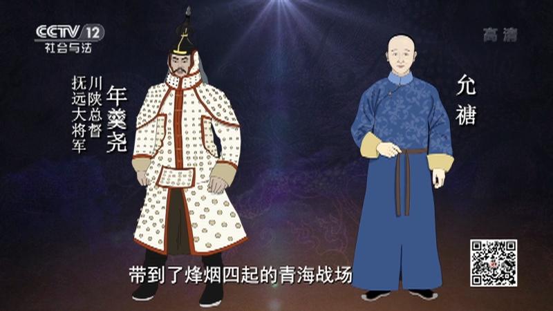 《法律讲堂(文史版)》 20210409 年羹尧之死(五)袒护皇帝的仇敌
