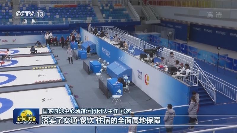 北京冬奥会冰上项目测试活动顺利结束