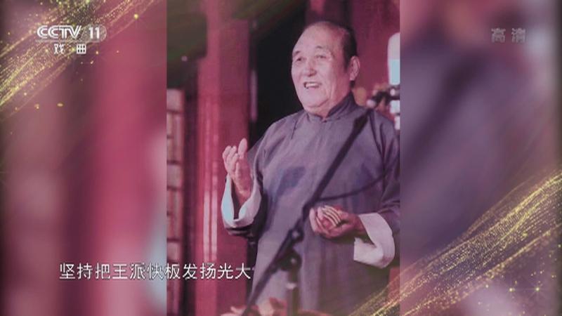 记天津曲艺――王派快板 梨园周刊