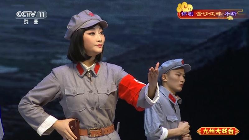 评剧金沙江畔片断 主演:冯小明 王维 九州大戏台 20210413