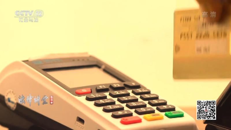 《法律讲堂(生活版)》 20210414 银行卡的诱惑
