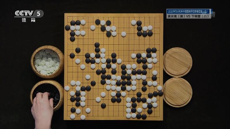 [棋牌乐]20210414 2020中国围棋甲级联赛回顾(四)
