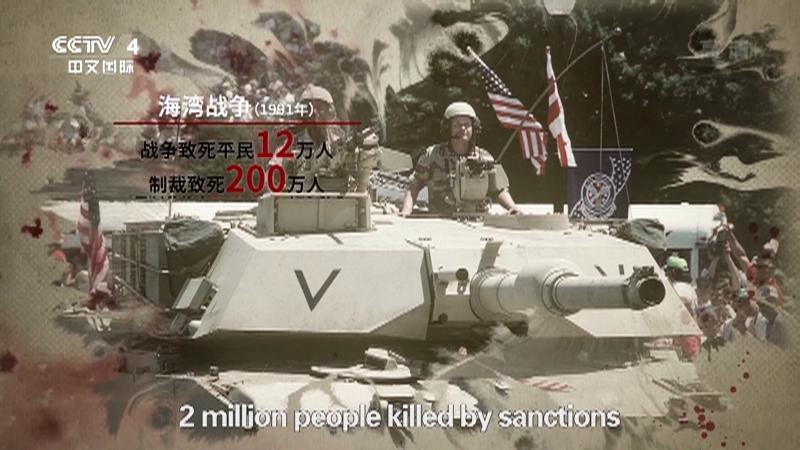 《战争黑洞——美国制造的人权灾难》