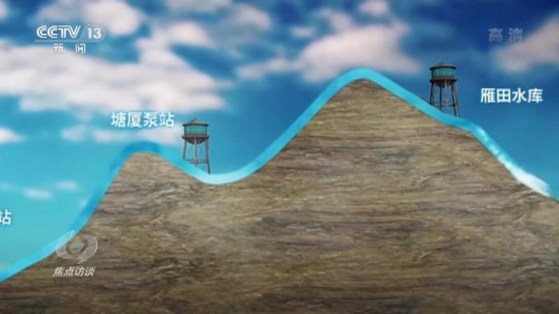 《焦点访谈》 20210420 要高山低头 令河水倒流