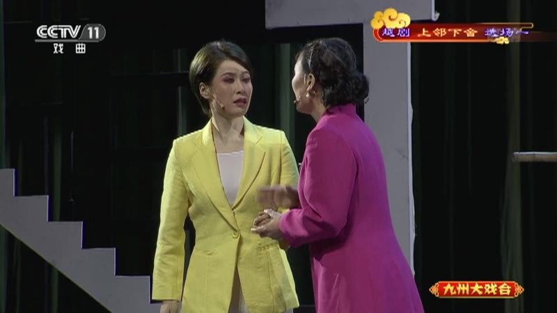 越剧上邻下舍选场一 主演:李晓旭 九州大戏台 20210424