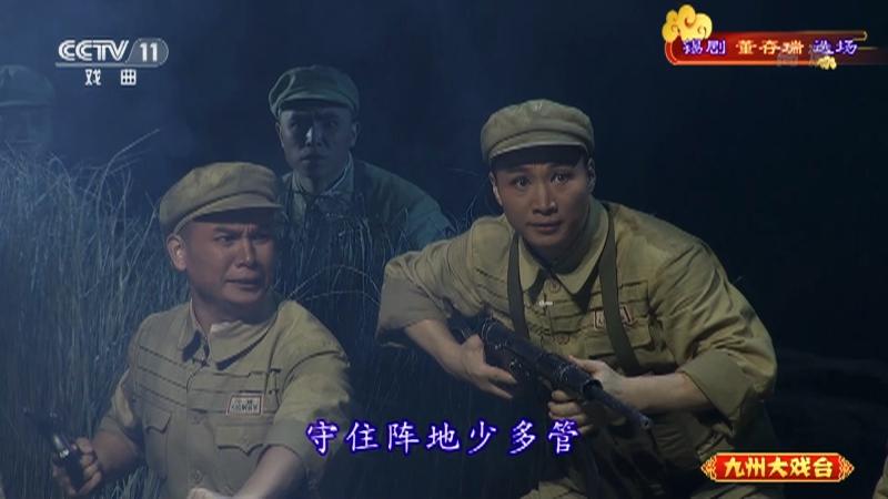 锡剧董存瑞选场 主演:周东亮 九州大戏台 20210426