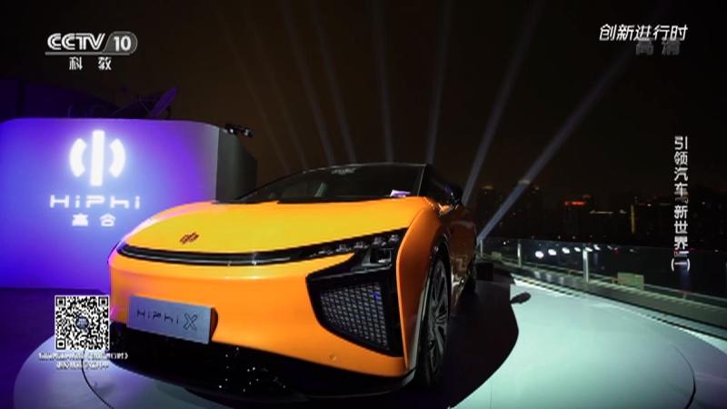 """《创新进行时》 20210426 引领汽车""""新世界""""(一)"""