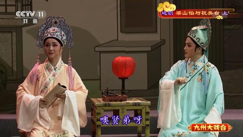 越剧梁山伯与祝英台全场戏 主演:方伶俐 王健 九州大戏台 20210426