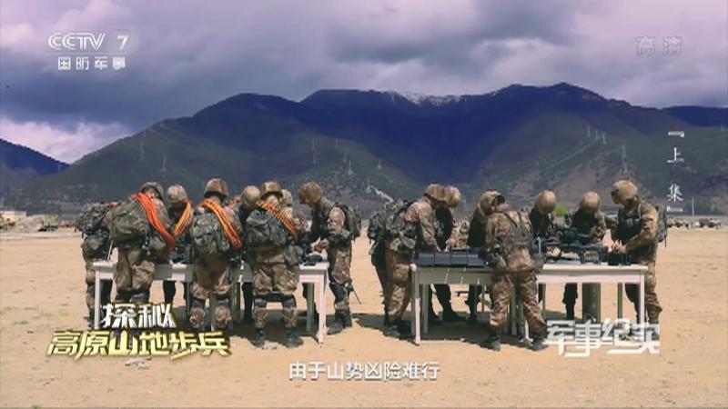 《军事纪实》 20210427 探秘高原山地步兵(上集)