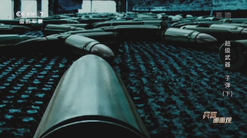 《兵器面面观》 20210427 超级武器 子弹(下)