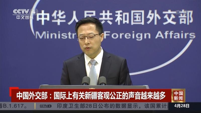 《中国新闻》 20210428 21:00