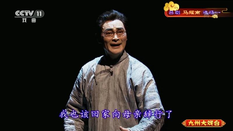 吕剧马耀南选场一 主演:荆延国 史萍 房明 冯春辉 九州大戏台 20210429