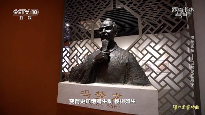 《跟着书本去旅行》 20210430 探秘闽东——冯梦龙在寿宁