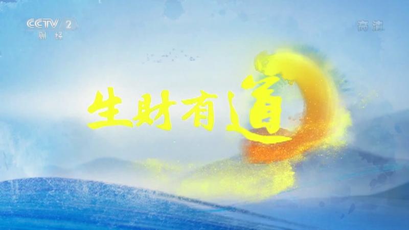 《生财有道》 20210430 安徽砀山:梨花白似雪 旅游聚人气
