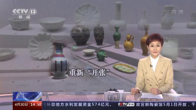 《新闻直播间》 20210430 14:00