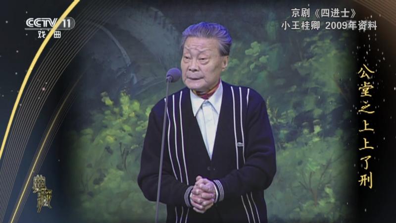 京剧四进士 演唱:小王桂卿 典藏