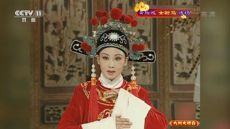 黄梅戏女驸马选场 主演:韩再芬 李萍 九州大戏台 20210501