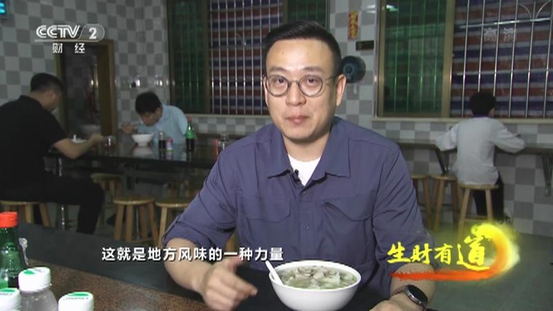 《生财有道》 20210502 山水经济看中国——广东中山:滨海风味足 多彩生财路