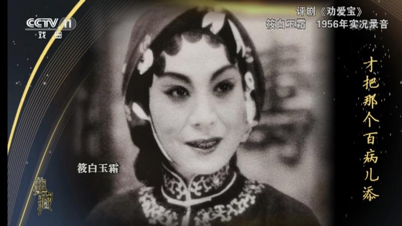 评剧劝爱宝 演唱:筱白玉霜 典藏
