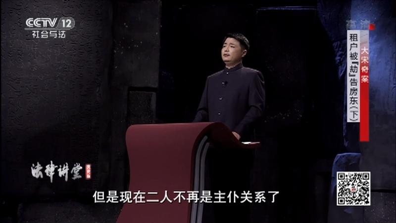 """《法律讲堂(文史版)》 20210504 大宋奇案·租户被""""劫""""告房东(下)"""