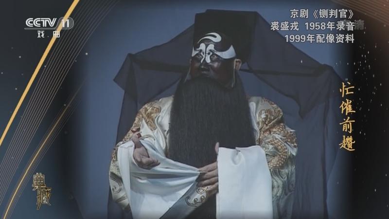 京剧铡判官20210515 录音:裘盛戎 配像:李长春 饰 包拯 典藏