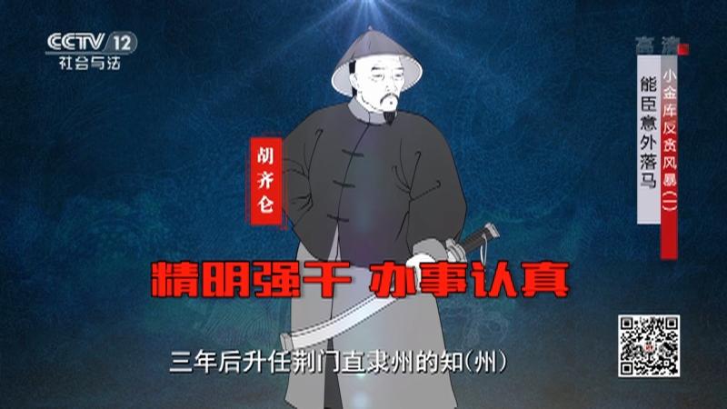 《法律讲堂(文史版)》 20210511 清朝刑案探秘·小金库反贪风暴(一)