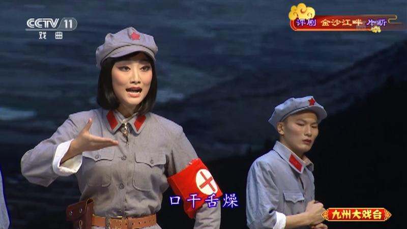 评剧金沙江畔片断 主演:冯小明 王维 九州大戏台 20210511